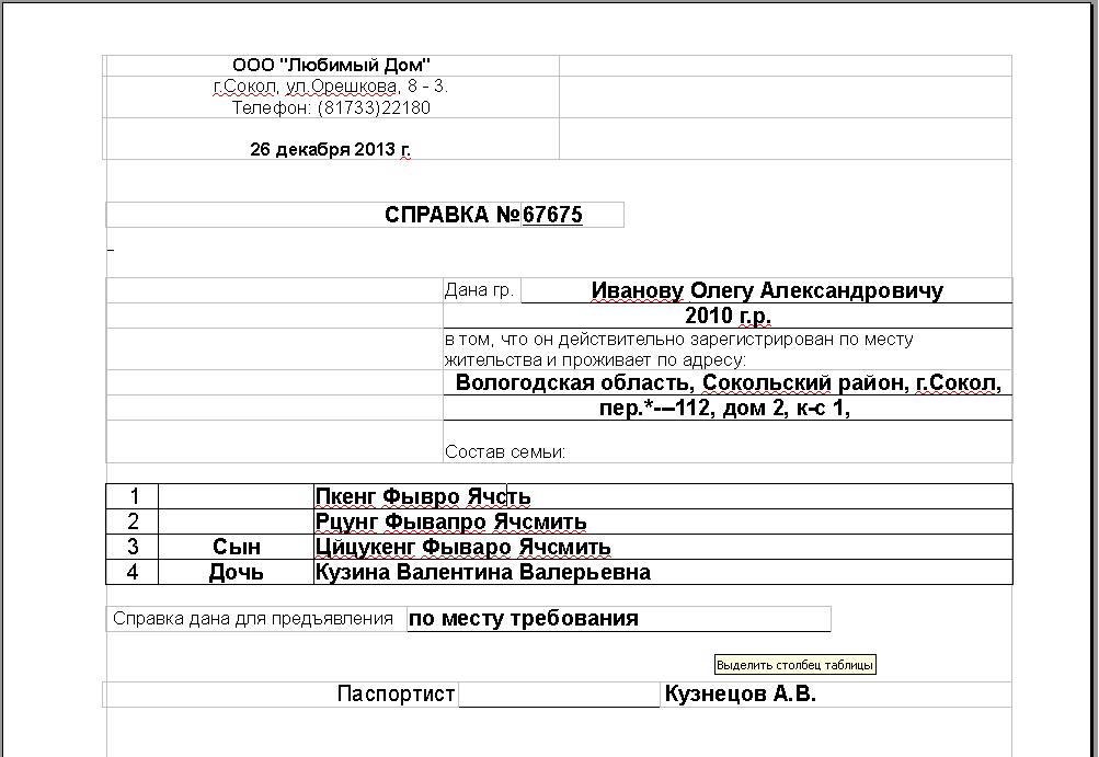 Справка о Составе Семьи образец Форма 3